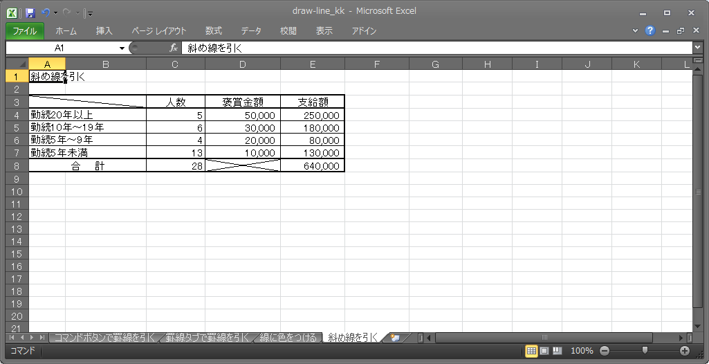 Drawing Lines Excel : Excel 罫線を引く