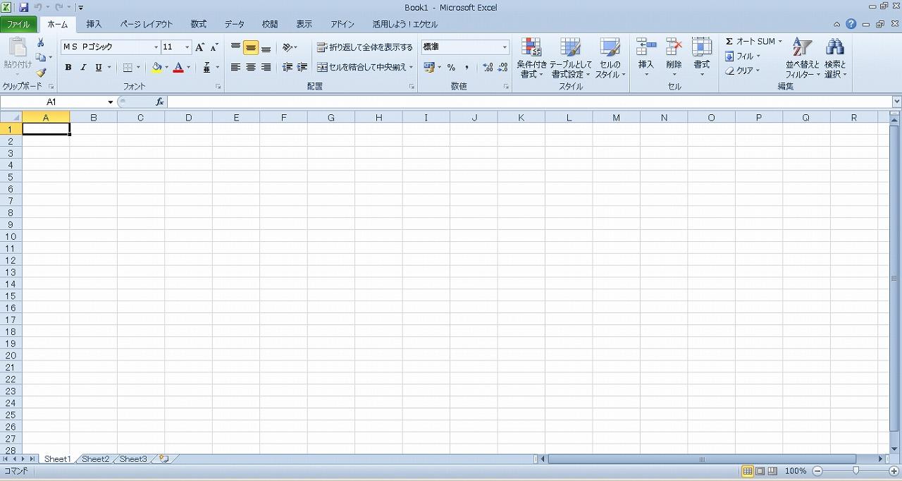 Excel 2010 Excel 2010の特徴