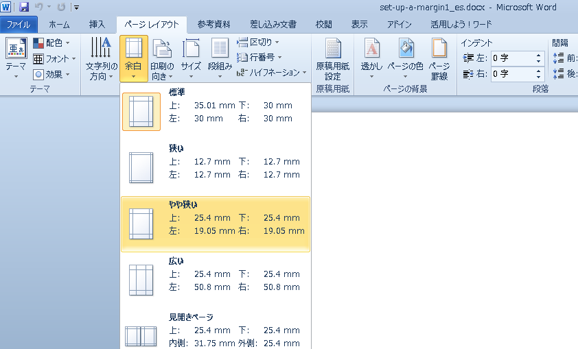 word 2010 余白の設定