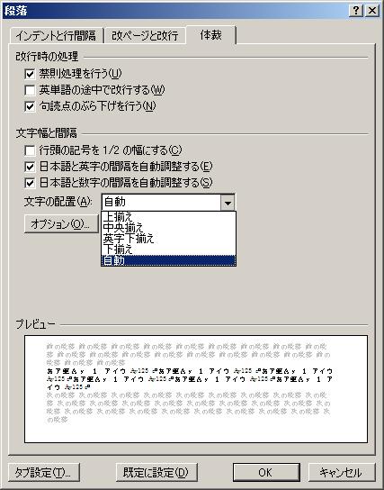 Word 2010 体裁